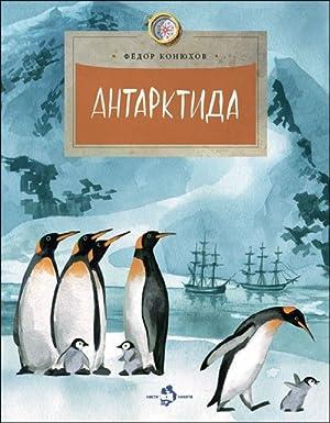 Antarktida: Konjukhov Fedor