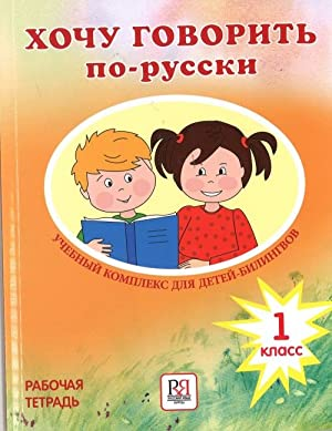 Shop Russian Language Textbooks Collections Art