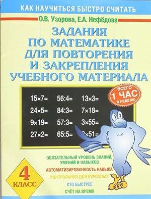 Matematika. 4 klass. Zadanija dlja povtorenija i: Uzorova O., Nefjodova