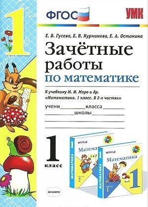Matematika. 1 klass. Zachetnye raboty k uchebniku: Guseva E.Ju., Kurnikova