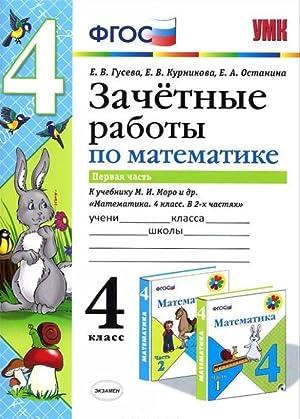 Matematika. 4 klass. Zachetnye raboty. K uchebniku: Guseva E.Ju., Kurnikova
