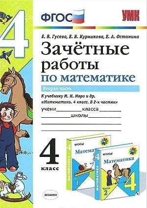 Matematika. 4 klass. Zachetnye raboty. Chast 2.: Guseva E.Ju., Kurnikova