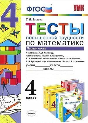 Matematika. 4 klass. Testy povyshennoj trudnosti. V: Bykova T.