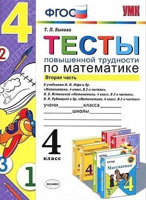 Matematika. 4 klass. Testy povyshennoj trudnosti. Chast: Bykova T.