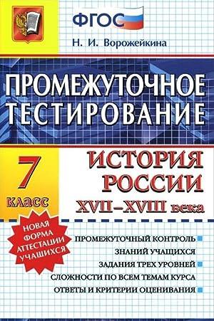 Istorija Rossii XVII-XVIII veka. 7 klass. Promezhutochnoe: Vorozhejkina N. I.