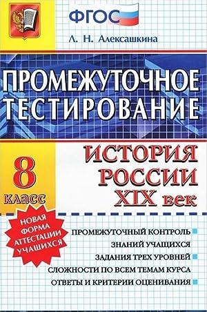 Istorija Rossii XIX vek. 8 klass. Promezhutochnoe: Aleksashkina L. N.