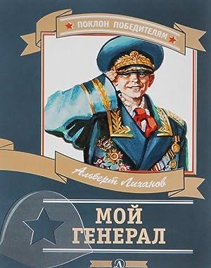 Moj general: Likhanov Albert