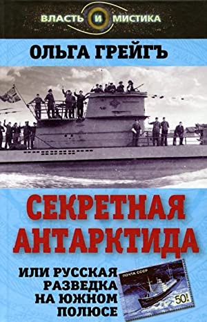 Sekretnaja Antarktida, ili Russkaja razvedka na Juzhnom: Grejg O.