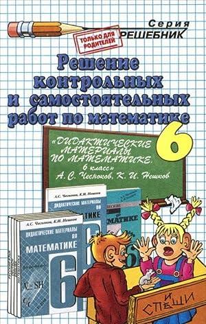 Matematika. 6 klass. Reshenie kontrolnykh i samostojatelnykh: Lappo L., Sapozhnikov