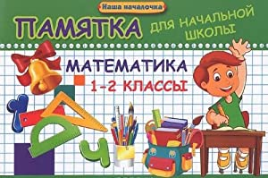 Matematika. 1-2 klassy. Pamjatka: Matekina E.