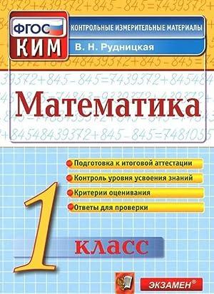 Matematika. 1 klass. Kontrolnye izmeritelnye materialy: Rudnitskaja Viktorija Naumovna