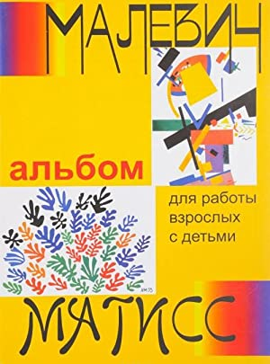 Malevich i Matiss. Albom dlja raboty vzroslykh