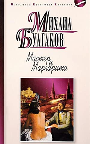 Master i Margarita: Mikhail Bulgakov