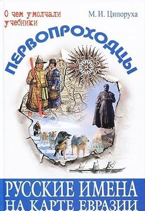 Pervoprokhodtsy. Russkie imena na karte Evrazii: Tsiporukha M.