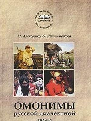 Omonimy russkoj dialektnoj rechi: Alekseenko M.A., Litvinnikova