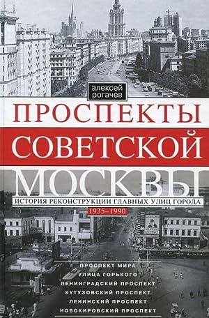 Prospekty sovetskoj Moskvy. Istorija rekonstruktsii glavnykh ulits: Rogachev A.