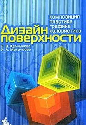 Dizajn poverkhnosti. Kompozitsija, plastika, grafika, koloristika: Kalmykova N. V.,