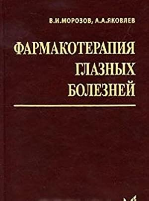 Farmakoterapija glaznykh boleznej: Morozov V., Jakovlev