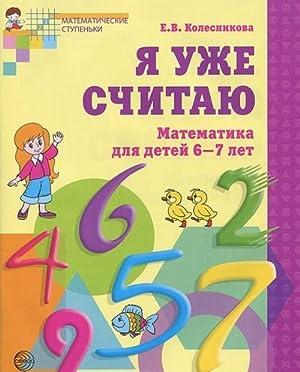 Ja uzhe schitaju. Matematika dlja detej 6-7: Kolesnikova E.V.