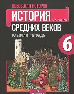 Istorija srednikh vekov. 6 klass. Rabochaja tetrad: Krjuchkova E.