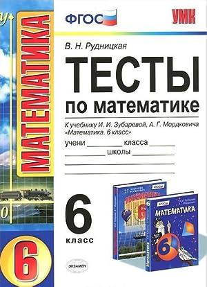 Matematika. 6 klass. Testy k uchebniku I.: Rudnitskaja V.