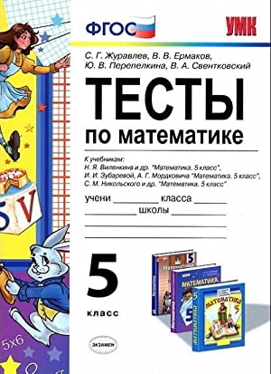 Testy po matematike. 5 klass. K uchebnikam: Zhuravlev S, Ermakov