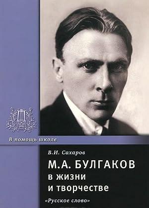 M. A. Bulgakov v zhizni i tvorchestve.: Sakharov V.
