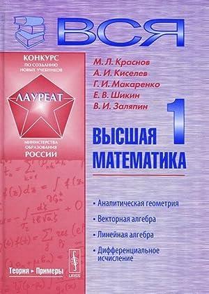 Vsja vysshaja matematika. Tom 1. Analiticheskaja geometrija.: Krasnov M., Kiselev