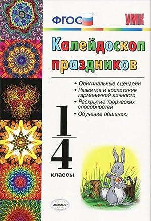 Kalejdoskop prazdnikov. 1-4 klassy