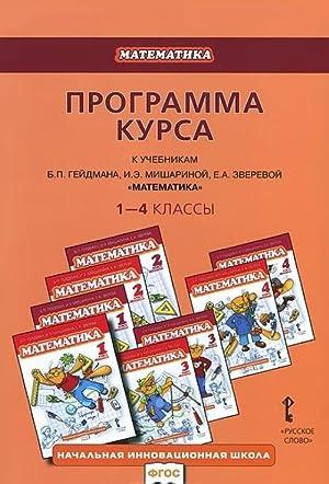 Matematika. 1-4 klassy. Programma kursa: Gejdman B.