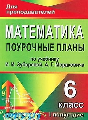 Matematika. 6 klass. 1 polugodie. Pourochnye plany: Tapilina L. A.