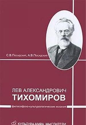 Lev Aleksandrovich Tikhomirov. Filosofsko-kulturologicheskie iskanija: Posadskij S. V.,