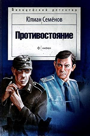Protivostojanie: Semenov Julian