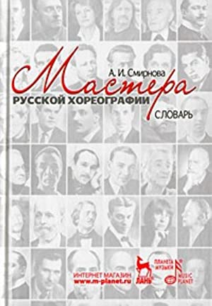 Mastera russkoj khoreografii. Slovar: A. I. Smirnova