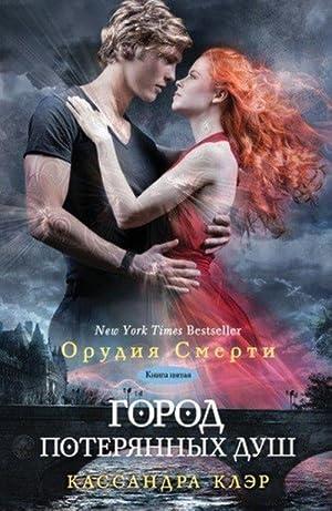 Gorod poterjannykh dush. Kniga 5: Kler Kassandra