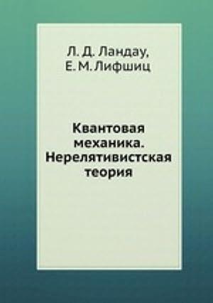 Teoreticheskaja fizika. Tom 3. Kvantovaja mekhanika. Nereljativistskaja: Lifshits E.