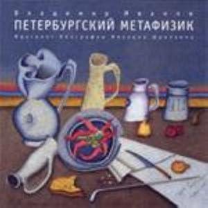 Peterburgskij metafizik. Fragment biografii Mikhaila Shemjakina.: Ivanov Vladimir