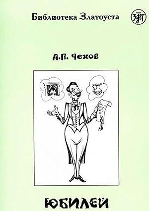 Jubilej. Adaptirovannyj tekst. Leksicheskij minimum — 2300: Chekhov Anton Pavlovich