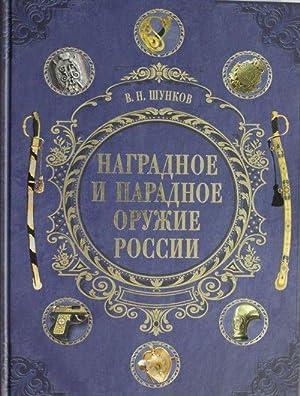 Nagradnoe i paradnoe oruzhie Rossii: Shunkov V.