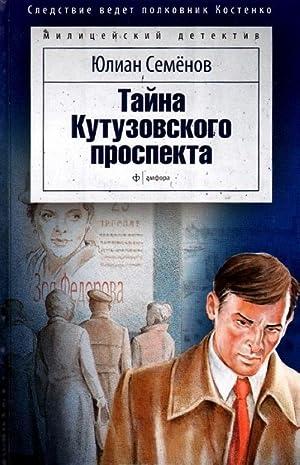Tajna Kutuzovskogo prospekta: Semenov Julian