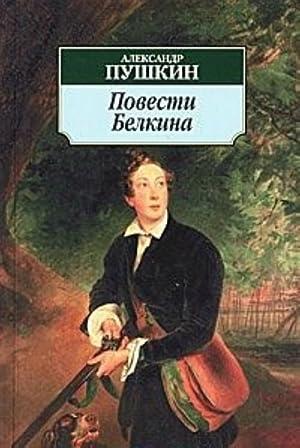 Povesti Belkina (12+): Pushkin Aleksander