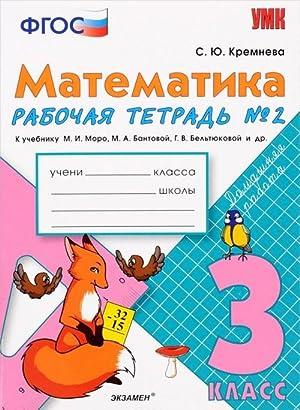Matematika. 3 klass. Rabochaja tetrad ?2 k: Kremneva S. Ju.