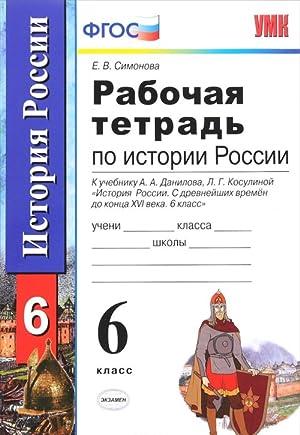 Istorija Rossii s drevnejshikh vremen do kontsa: Simonova E.