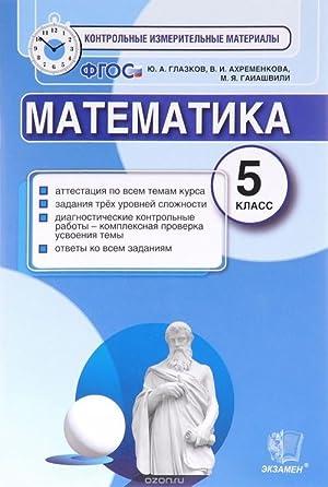 Matematika. 5 klass. Kontrolnye izmeritelnye materialy: Ju. A. Glazkov,