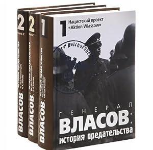 General Vlasov. Istorija predatelstva. V 2 tomakh.