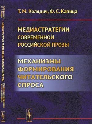 Mediastrategii sovremennoj rossijskoj prozy. Mekhanizmy formirovanija chitatelskogo: T. M. Koljadich,