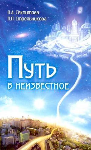 Put v neizvestnoe: Seklitova L., Strelnikova