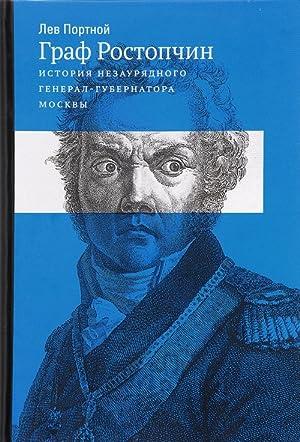 Graf Rostopchin. Istorija nezaurjadnogo general-gubernatora Moskvy: Lev Portnoj