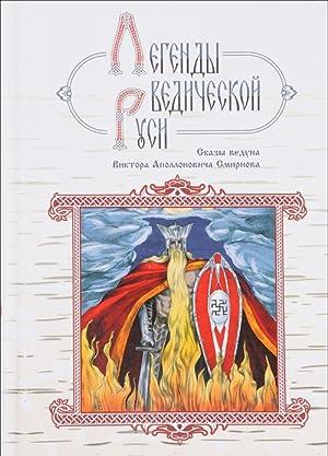 Legendy vedicheskoj Rusi. Skazy veduna Viktora Apollonovicha: M. Shkolnikova, G.