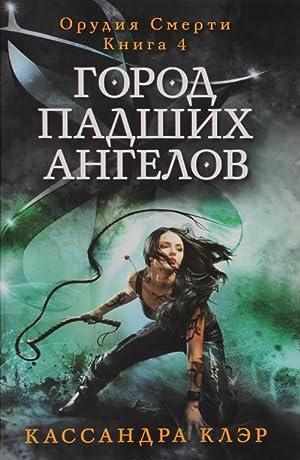 Gorod padshikh angelov: Kassandra Kler